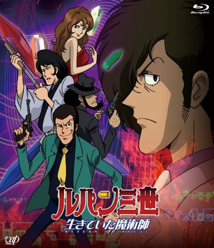 Image 1 for Lupin III: Return Of The Magician