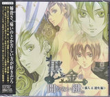 Thumbnail 1 for Kuro to Kin no Hirakanai Kagi. Drama CD 1st Route