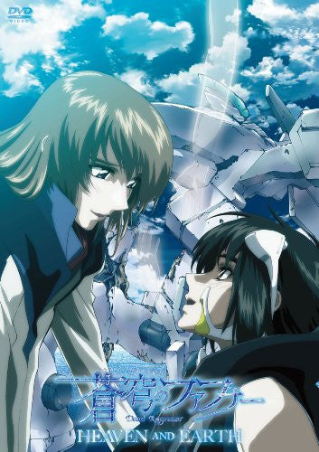 Image 1 for Sokyu No Fafner: Dead Aggressor: Heaven And Earth / Sokyu No Fafner Heaven & Earth