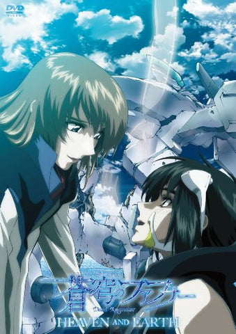 Image for Sokyu No Fafner: Dead Aggressor: Heaven And Earth / Sokyu No Fafner Heaven & Earth