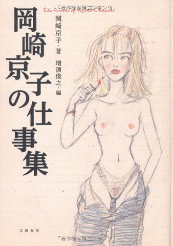 Image for Kyoko Okazaki Works Collection Book