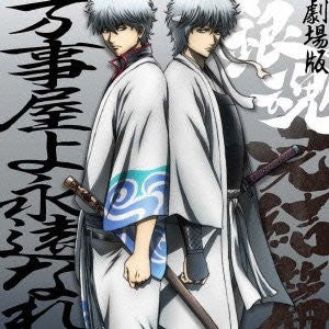 Image 1 for Gintama Kanketsu Hen Yorozuya yo Eien Nare Original Soundtrack