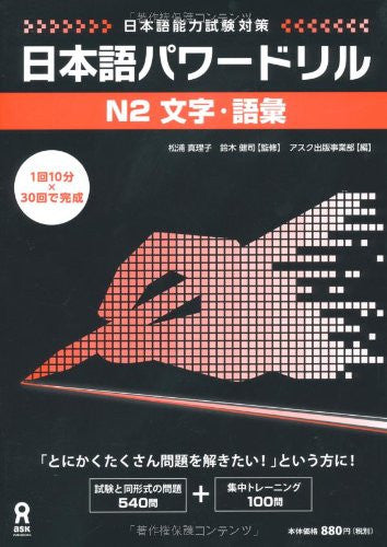 Image 1 for Nihongo Power Drill (For Jlpt) N2 Writing And Vocabulary