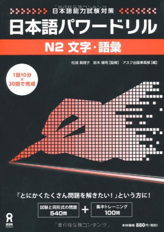 Image for Nihongo Power Drill (For Jlpt) N2 Writing And Vocabulary
