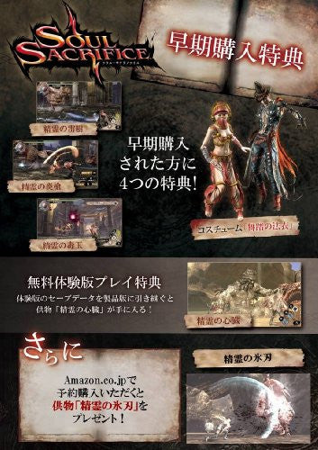 "Image 6 for Soul Sacrifice [""Kyoutou"" Double Pack]"