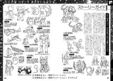 Thumbnail 5 for Digimon Series Memorial Book Digimon Animation Chronicle Art Book