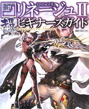 Lineage Ii Cho Sugoi Beginner's Guide Book/ Online Game