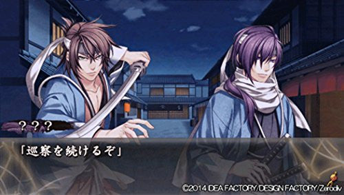 Urakata Hakuoki: Akatsuki no Shirabe [Limited Edition]