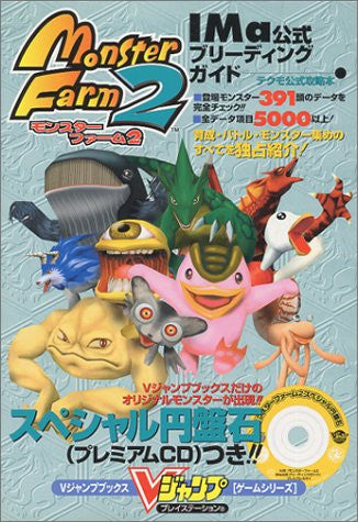Image 1 for Monster Rancher 2 I Ma Official Bleeding Guide Book (V Jump Books   Game Series) / Ps