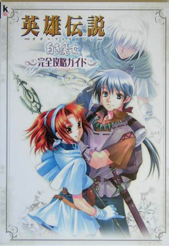 Image for The Legend Of Heroes Gagarbu Trilogy Shiroki Majo Complete Strategy Guide Book Psp