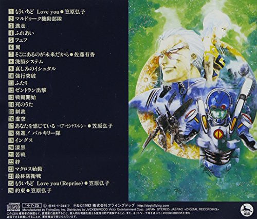Image 2 for Macross II Original Soundtrack Vol. 2