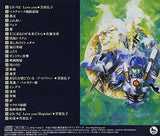 Thumbnail 2 for Macross II Original Soundtrack Vol. 2