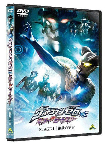 Image for Ultraman Zero Gaiden Killer The Beatstar Stage I Kotetsu No Uchu