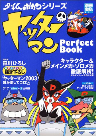 Image 1 for Yatterman Time Bokan Series Perfect Book