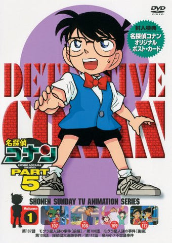 Image for Detective Conan Part.5 Vol.1