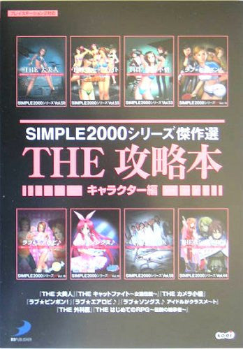 Image 1 for Simple 2000 Series The Strategic Manual (Volume On Character)
