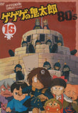 Thumbnail 1 for Gegege No Kitaro 80's 16 1985 Third Series