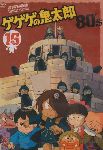 Image for Gegege No Kitaro 80's 16 1985 Third Series