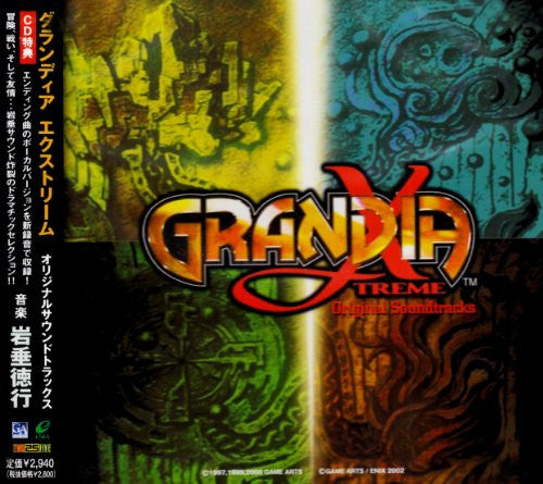 Image 1 for GRANDIA XTREME Original Soundtracks