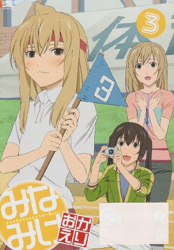 Image 2 for Minamike Okaeri 3 [DVD+CD Limited Edition]