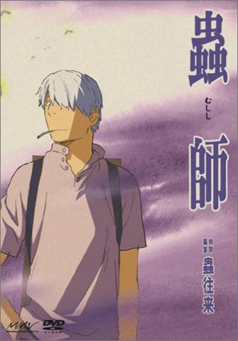 Image for Mushishi Tokubetsu Henshu - Mushino Orai