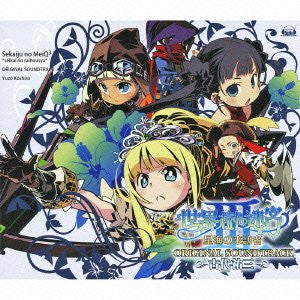 Image 1 for Sekaiju no MeiQ³ *seikai no raihousya* ORIGINAL SOUNDTRACK