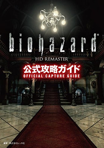 Image for Bio Hazard Hd Remaster   Official Capture Guide