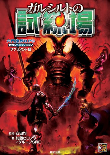 Image 1 for Rokumon World Rpg Second Edition Supplement 4 Garushiruto Trial Field Game Book