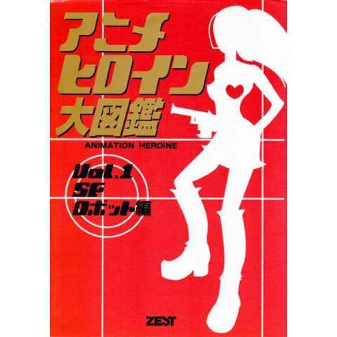 Image for Japanese Animation Heroine Daizukan #1 Encyclopedia Art Book