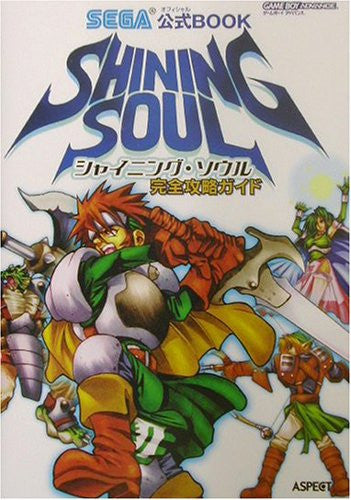 Shining Soul Strategy Guide Book / Gba
