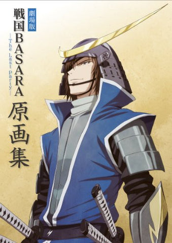 Image for Theatrical Edition Sengoku Basara   The Last Party Original Illustration