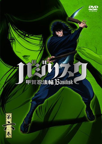 Image for Basilisk: Koga Ninpo Cho Vol.6 [Limited Edition]