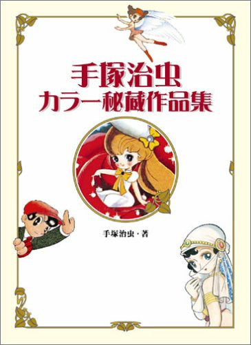 Image 1 for Osamu Tezuka Colored Illustration Art Book