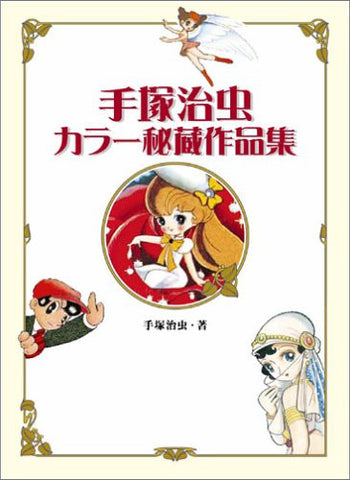 Image for Osamu Tezuka Colored Illustration Art Book