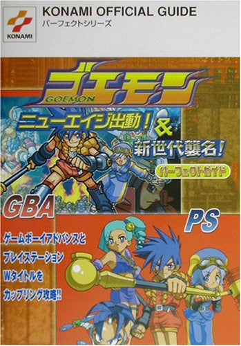 Image 1 for Goemon New Age Shutsudou & Shinsedai Shumei Perfect Guide Book / Gba