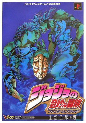 Image 1 for Jo Jo's Bizarre Adventure: Phantom Blood Zenchi Official Strategy Guide Book Ps2