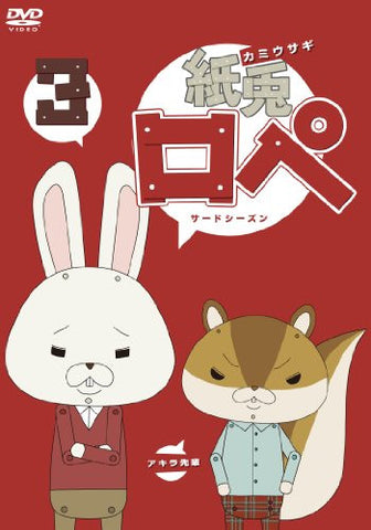 Image for Kamiusagi Rope 3 - Third Season