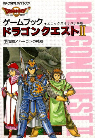 Dragon Quest (Warrior) Ii 2 Enix Original Version #Ge Game Book / Rpg