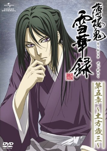 Image 2 for Hakuoki Sekkaroku Chapter 5 - Toshizo Hijikata [Limited Edition]