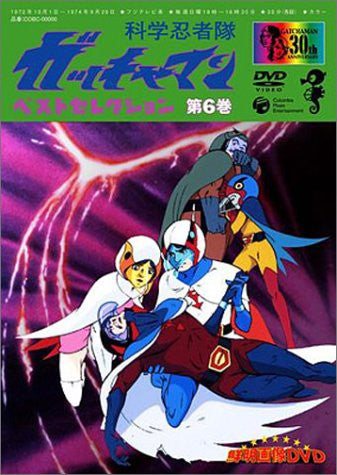 Image 1 for Gatchaman Best Selection Vol.6