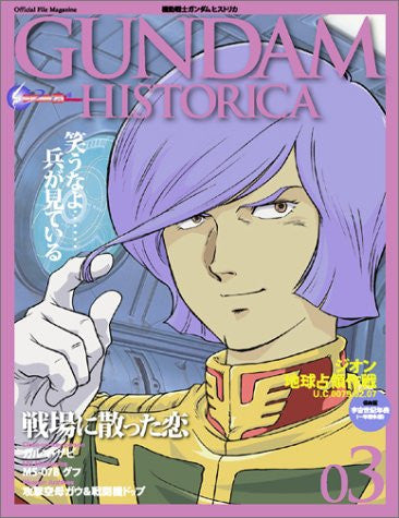 Image for Gundam Historica #3 Official File Magazine Book
