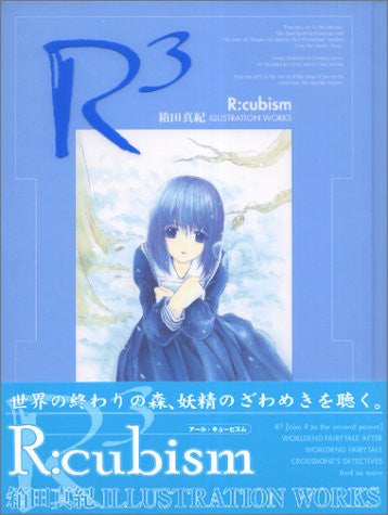 "Image 1 for Maki Hakoda ""R3 R:Cubism Maki Hakoda Illustration Works"" Art Book"