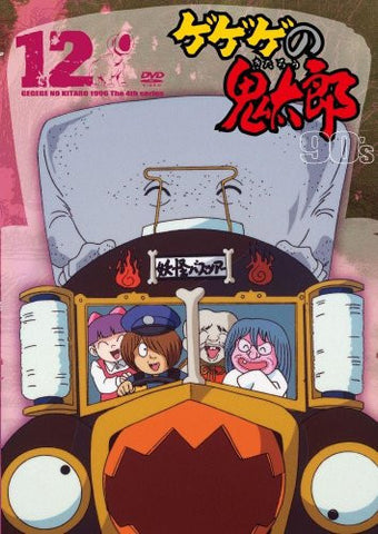 Image for Gegege No Kitaro 90's 12 1996 Forth Series