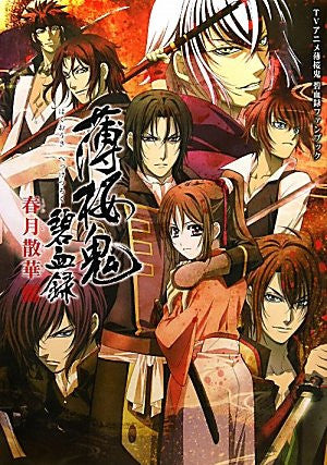 Image 1 for Hakuoki Hekketsuroku Fan Book