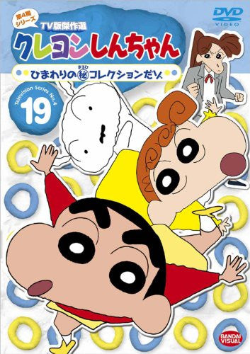 Image 1 for Crayon Shin Chan The TV Series - The 4th Season 19 Himawarino Maruhi Collection Dazo