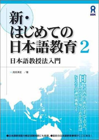 Image for New Japanese Education 2 This Introduction To Word Didactics