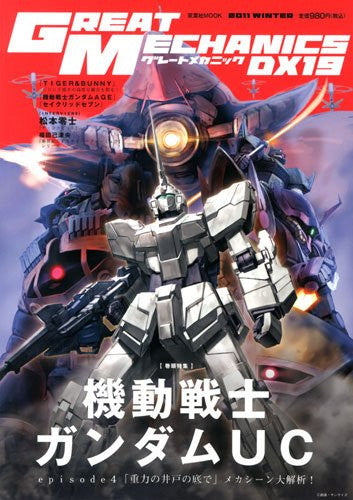 Image 1 for Great Mechanics Dx #19 Japanese Anime Robots Curiosity Book