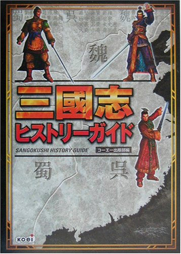 Image 1 for Records Of The Three Kingdoms Sangokushi History Guide Book
