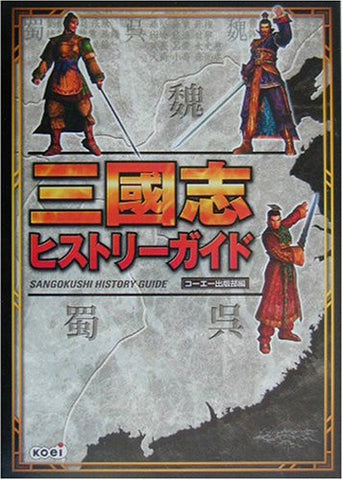 Image for Records Of The Three Kingdoms Sangokushi History Guide Book