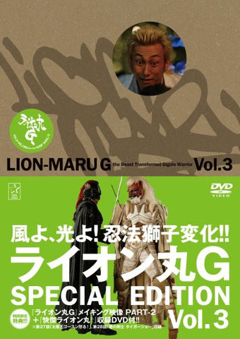 Image for Rionmaru G Vol.3 Special Edition [Limited Pressing]